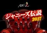 シングルと同時発売のDVD『ABC座 ジャニーズ伝説2017』
