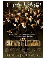 ドラマ『PRINCE OF LEGEND』は日本テレビで10月3日よりスタート (C)「PRINCE OF LEGEND」製作委員会(C)HI-AX All Rights Reserved.