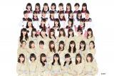 9月26日に4thシングルをリリースするNGT48(C)AKS