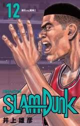 『SLAM DUNK』新装再編版第12巻書影(C)井上雄彦 I.T.Planning,Inc.