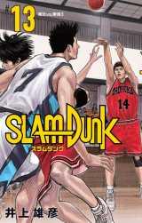 『SLAM DUNK』新装再編版第13巻書影(C)井上雄彦 I.T.Planning,Inc.