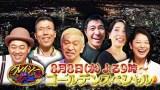 『クレイジージャーニー』再びゴールデンSP(C)TBS