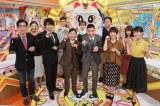 爆笑問題MCの深夜番組、レギュラー4ヶ月で初ゴールデン(C)テレビ朝日