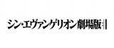 映画『シン・エヴァンゲリオン劇場版』タイトルバック(C)カラー