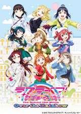 『ラブライブ!サンシャイン!!The School Idol Movie Over the Rainbow』第1弾ビジュアル(C)2019 プロジェクトラブライブ!サンシャイン!!ムービー