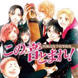 CD「この音とまれ!〜時瀬高等学校箏曲部」ジャケット(C)アミュー/集英社