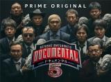 最新シリーズの『HITOSHI MATSUMOTO Presents ドキュメンタル』シーズン5