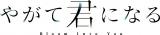 アニメ『やがて君になる』ロゴタイトル(C)ORICON NewS inc.