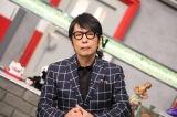 徳永英明、壊れかけの番組『脱力タイムズ』参戦(C)フジテレビ