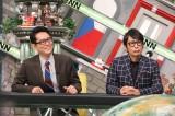 27日放送のバラエティー番組『全力!脱力タイムズ』の模様(C)フジテレビ