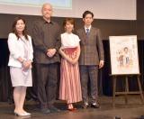 舞台『母と暮せば』制作発表に出席した(左から)井上麻矢氏、畑澤聖悟氏、富田靖子、松下洸平 (C)ORICON NewS inc.