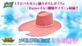 『デジモン』ミミの帽子を完全再現したテンガロンハット (C)本郷あきよし・東映アニメーション