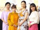 (左から)キムラ緑子、川栄李奈、常盤貴子、平祐奈 (C)ORICON NewS inc.