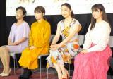 ドラマ『夕凪の街 桜の国』の試写会に出席した(左から)キムラ緑子、川栄李奈、常盤貴子、平祐奈 (C)ORICON NewS inc.