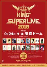 キングレコード主催の大型フェス『KING SUPER LIVE 2018』