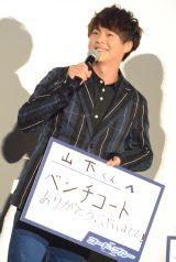 劇場版『コード・ブルー -ドクターヘリ緊急救命-』初日舞台あいさつに登壇した有岡大貴 (C)ORICON NewS inc.