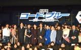 劇場版『コード・ブルー -ドクターヘリ緊急救命-』初日舞台あいさつ (C)ORICON NewS inc.