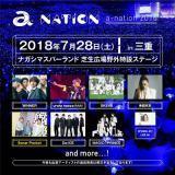 「a-nation 2018」の三重公演が開催中止