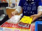 くまざわ書店で配布しているポケットモンスターオリジナルブックカバー (C)ORICON NewS inc.