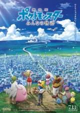 『劇場版ポケットモンスター みんなの物語』本ポスター(C)Nintendo・Creatures・GAME FREAK・TV Tokyo・ShoPro・JR Kikaku(C)Pokemon (C)2018 ピカチュウプロジェクト