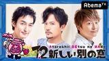 8月5日の『7.2 新しい別の窓』は京都から生放送 (C)AbemaTV