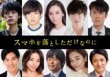 映画『スマホを落としただけなのに』(11月2日公開)主な出演者を発表