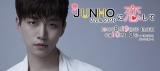 日本で初めてラジオ・パーソナリティーを務める『ジュノ(From 2PM)に恋して』8月19日、NHKラジオ第一で生放送(C)NHK
