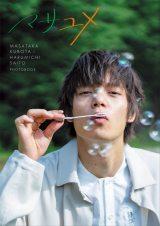 初フォトブック『マサユメ』(表紙/TSUTAYA限定)を発売する窪田正孝 (C)SDP