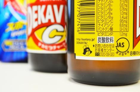 """商品の裏面、バーコード付近にひっそりと佇むのがブランドキャラクターの""""ビタ子""""だ (C)oricon ME inc."""