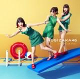 乃木坂46 21stシングル「ジコチューで行こう!」ジャケット写真公開<Type-C>