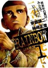 『RAINBOW』の書影