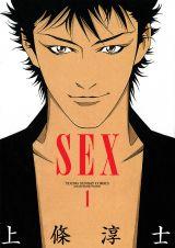 『SEX』の書影