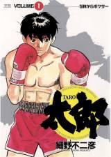 『太郎』の書影