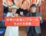 すみだ水族館『世界の金魚ビアホール』スペシャルトークイベントの模様 (C)ORICON NewS inc.
