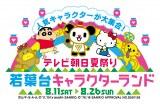 「テレビ朝日夏祭り 若葉台キャラクターランド」は今年初開催