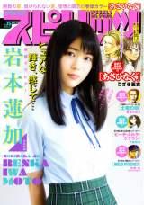 『週刊ビッグコミックスピリッツ』35号表紙