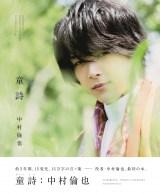 発売前重版が決まった「中村倫也 最初の本『童詩(わらべうた)』」
