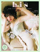 『bis』9月号表紙