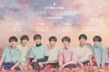 BTS初の日本ドームツアー決定