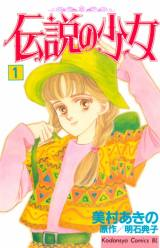 美村あきのさんの代表作『伝説の少女』(講談社)