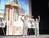 海外ドラマ『MACGYVER/マクガイバー シーズン2』独占日本初放送PRイベントに出席したカミナリ(左から)竹内まなぶ、石田たくみ (C)ORICON NewS inc.