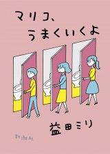 益田ミリ氏の新刊コミック『マリコ、うまくいくよ』