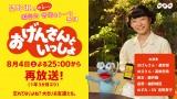 星野源の偏愛的音楽&トーク番組『おげんさんといっしょ』NHK総合で8月4日再放送(C)NHK