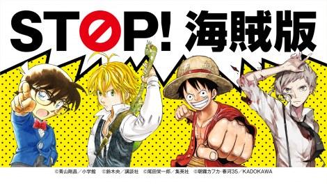 【漫画】「STOP! 海賊版」キャンペーン開始 KADOKAWA、講談社、集英社、小学館など31社、308アカウントが協力 海賊版撲滅呼びかけ ->画像>7枚