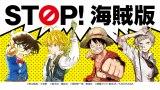 各社の人気キャラが海賊版撲滅キャンペーン『STOP! 海賊版』を呼びかけた画像