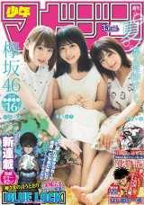 『週刊少年マガジン』35号表紙
