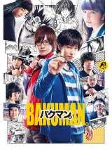 『バクマン。』(C)2015 映画「バクマン。」製作委員会 ?大場つぐみ・小畑健/集英社