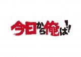 ドラマ『今日から俺は!!』(C)日本テレビ