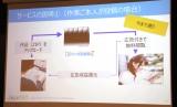 「マンガ図書館Z」実証実験開始に関する記者発表会にて発表されたスライド (C)ORICON NewS inc.