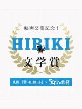 「響文学賞」作品募集中(C)2018映画「響 -HIBIKI-」製作委員会 (C)柳本光晴/小学館